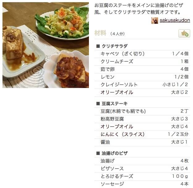ライザップ,食事,糖質制限,食べていいもの