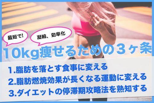 ダイエットトレーナー伝授1ヶ月で10キロ痩せる食事・運動方法!本気で痩せたいなら短期間集中!