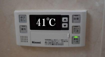 お風呂ダイエット_浴槽の温度41度