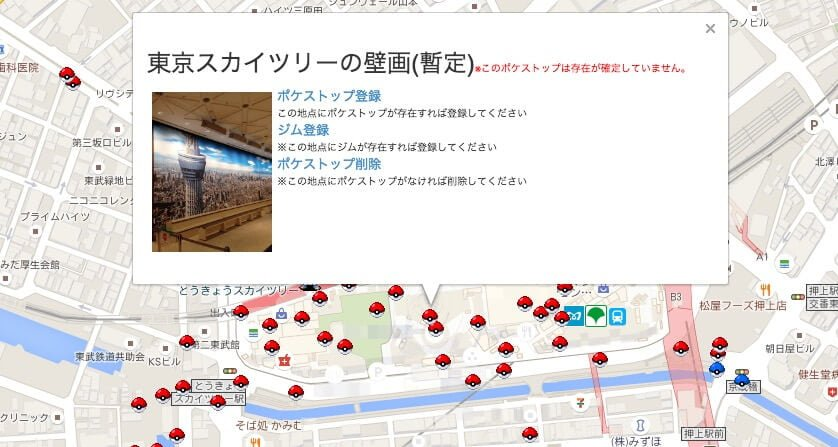 日本,ポケストップ,場所,ポケストップgo,地図,検索,距離,リンク