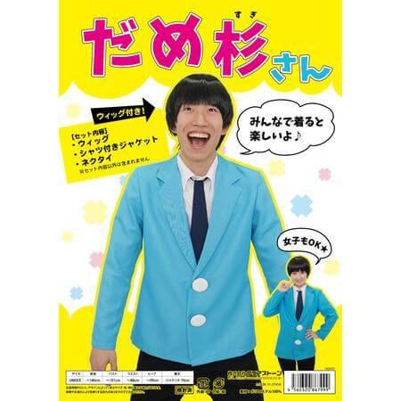 osomatsu_kasou