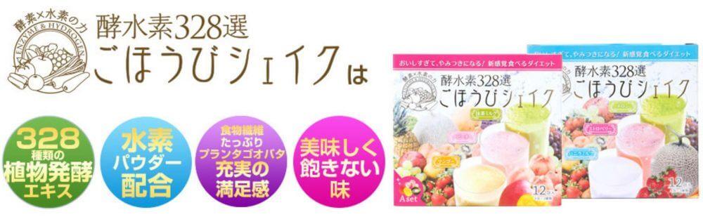 たんぽぽ,酵素,ダイエット,酵水素328,白鳥久美子,川村エミコ