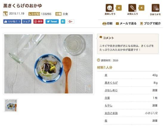 黒キクラゲの効能,ダイエット,薬膳,レシピ,食べ方