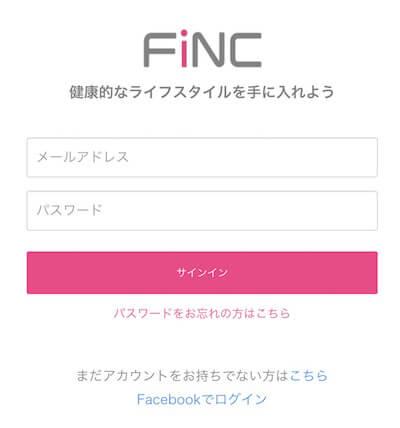 FiNCプレミアム,フィンクプレミアム,使い方,アプリ,ログイン