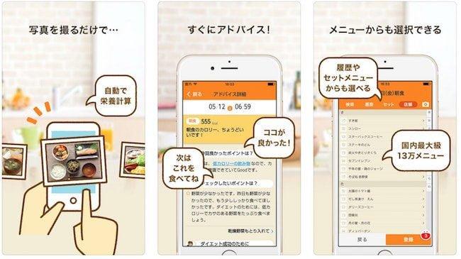 食事_ダイエット_アプリ
