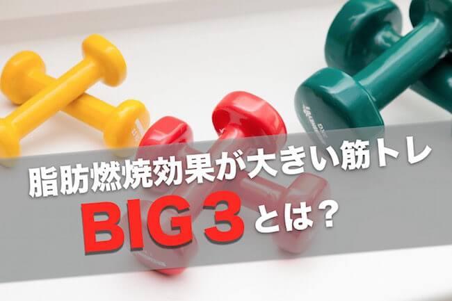 基礎代謝を上げる方法_筋トレ_BIG3