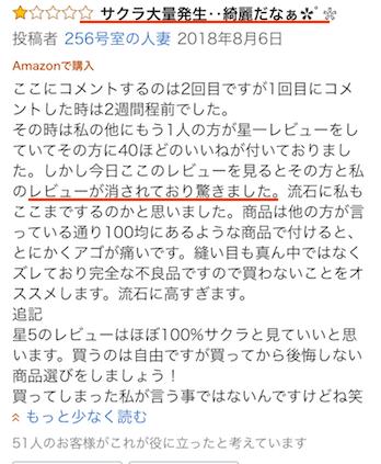 アマゾン_小顔マスク_口コミ
