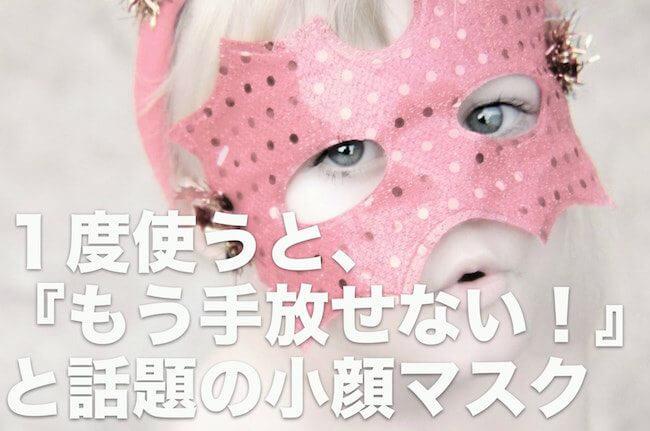 小顔マスク_人気_おすすめ