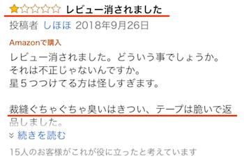 アマゾン_小顔マスク_レビュー