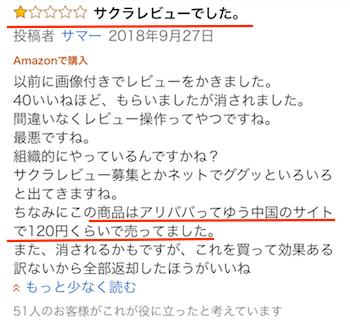 アマゾン_小顔マスク